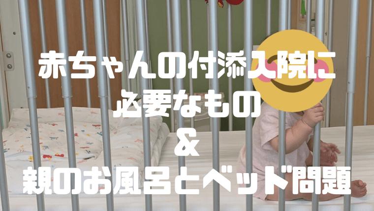 赤ちゃんの付添入院に必要なものと親のお風呂とベッド問題