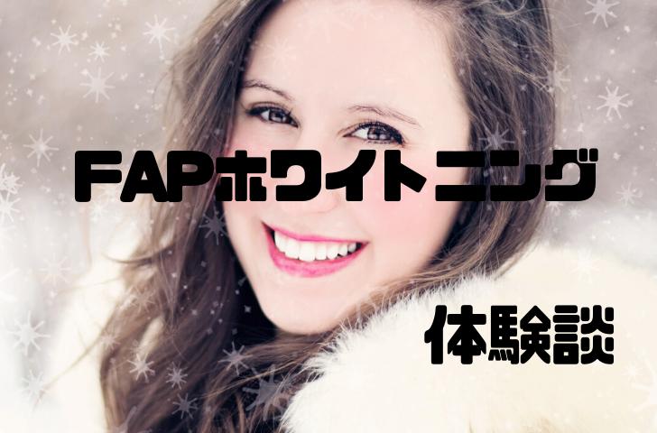 FAPホワイトニング体験談