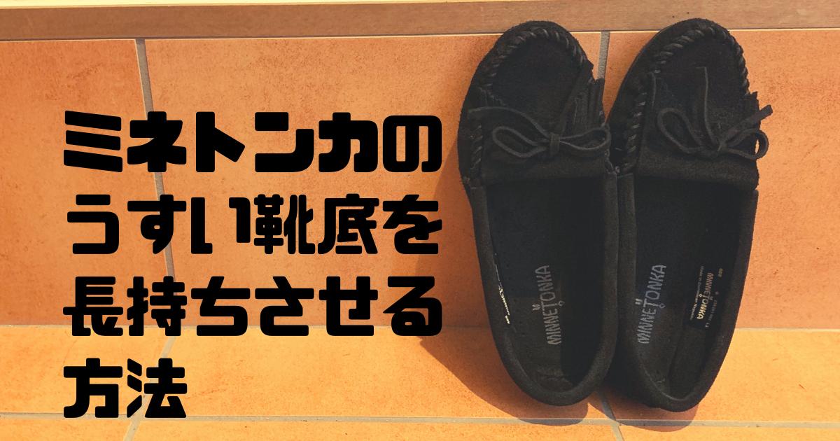 ミネトンカの靴底のすり減り予防に100均グッズが使える【修理にも】