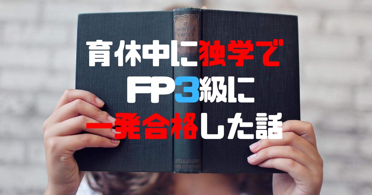 育休中に独学でFP3級に合格した話
