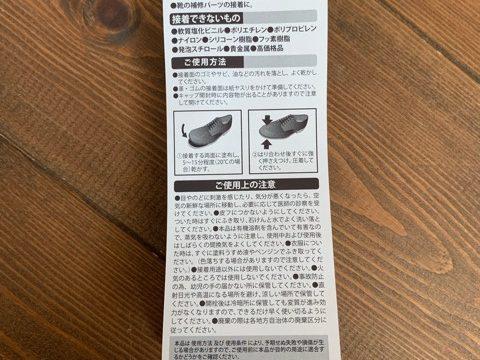 靴底用接着剤のパッケージ裏に書いてある使い方