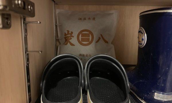 靴箱に置かれた炭八スマート小袋