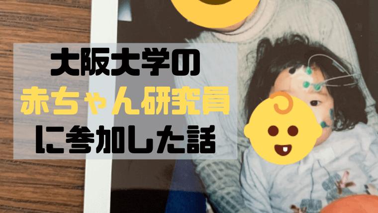 大阪大学の赤ちゃん研究員に参加をした話