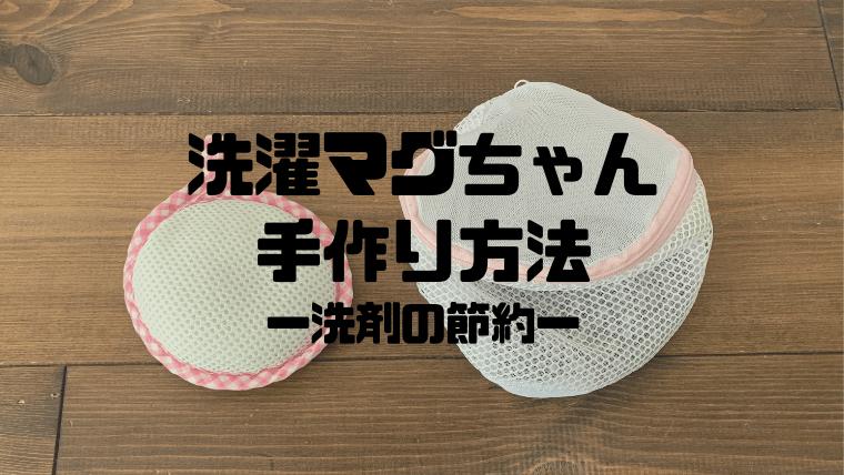 洗濯マグちゃんを手作りする方法