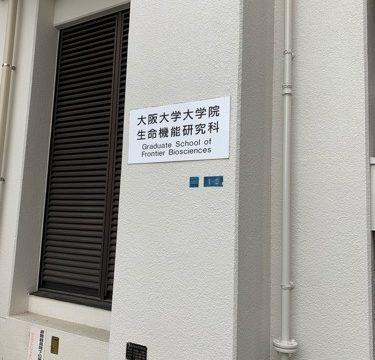 大阪大学生体機能研究科の看板