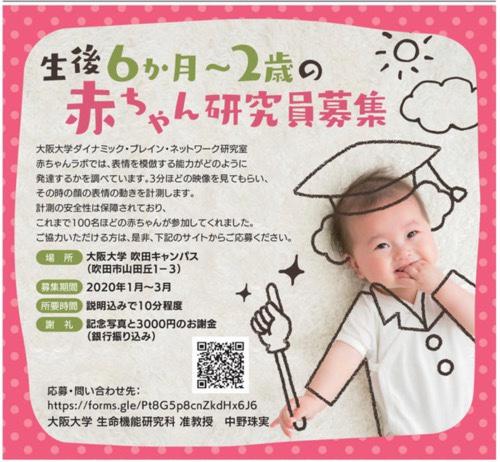 大阪大学の赤ちゃん研究員募集の記事