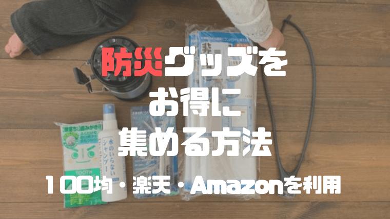 防災グッズをお得に集める方法、100均・楽天・Amazonを利用