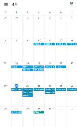 Googleカレンダーに打ち込んだ献立