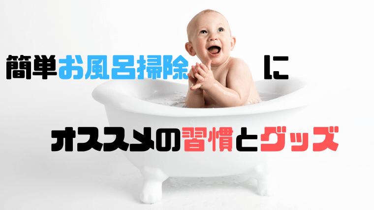 簡単お風呂掃除にオススメの習慣とグッズ