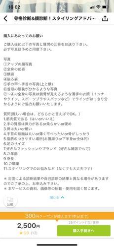 ココナラkyokoさんの質問