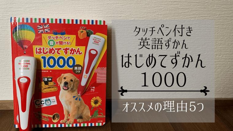 タッチペン付き英語ずかん はじめてずかん1000をおすすめする5つの理由