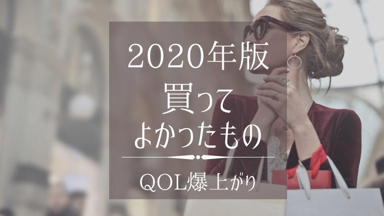 2020年版QOLを上げる買ってよかったもの
