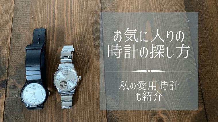 お気に入りの時計の探し方、30代子育て中ミニマリストの私の愛用時計も紹介