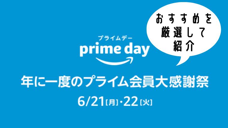 Amazonプライムデー30代ミニマリストが選ぶおすすめ商品