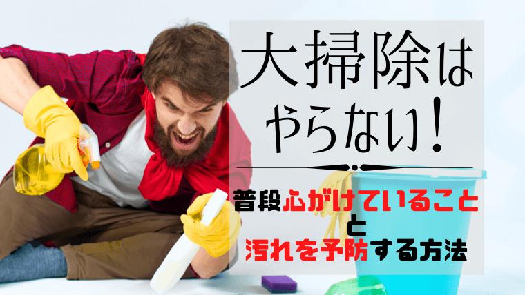 大掃除はやらない!普段からこころがけていることと汚れを予防する方法
