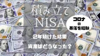 積み立てNISAを二年間続けた結果資産がどうなったかの記事