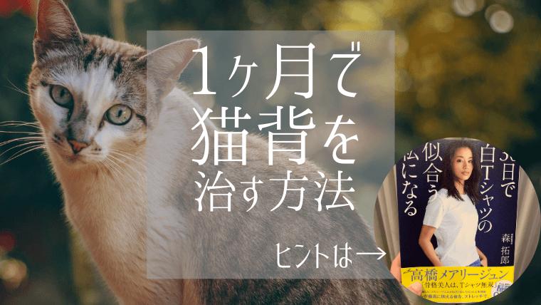1か月で猫背を治す方法