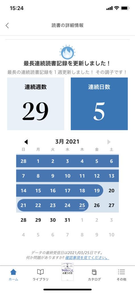 Kindleアプリは読書の日数を記録してくれる