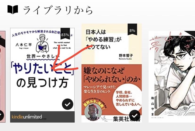 Kindle本を選択