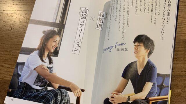 30日で白Tシャツの似合う私になるに載っている高橋メアリージュンと森拓郎