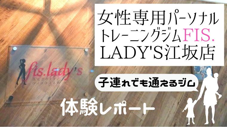 女性専用パーソナルトレーニングジムfis.lady's江坂店での体験レポート
