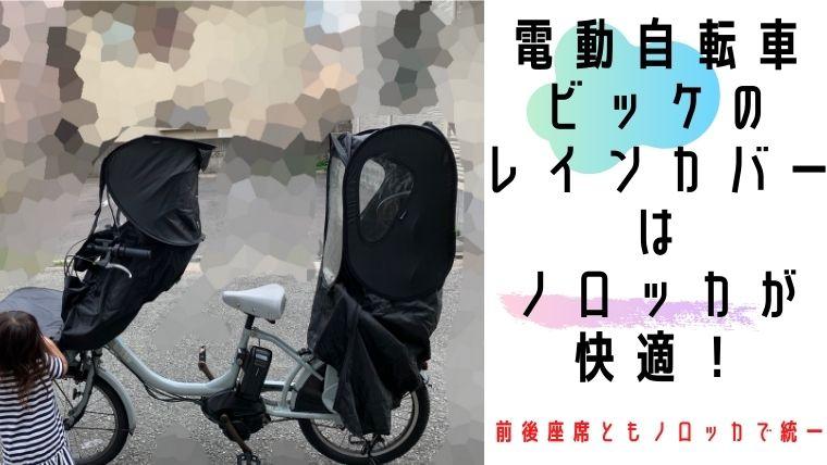 電動自転車ビッケbikkeのレインカバーはノロッカnorokkaが快適!前後座席両方とも統一しました