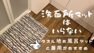洗面所マットはいらない。おしゃれなタオル地お風呂マット(バスマット)と兼用するのがおすすめ